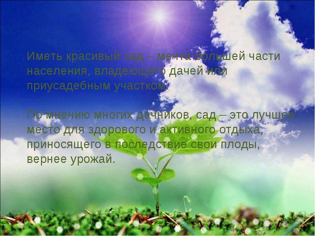 Иметь красивый сад – мечта большей части населения, владеющего дачей или приу...