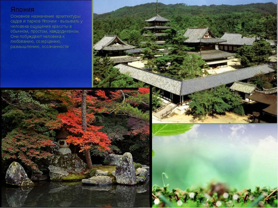 Япония Основное назначение архитектуры садов и парков Японии - вызывать у чел...