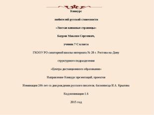 Конкурс любителей русской словесности «Листая книжные страницы» Бауров Максим