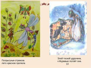 Попрыгунья-стрекоза лето красное пропела Злой тоской удручена, к Муравью полз