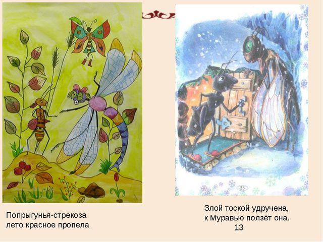 Попрыгунья-стрекоза лето красное пропела Злой тоской удручена, к Муравью полз...
