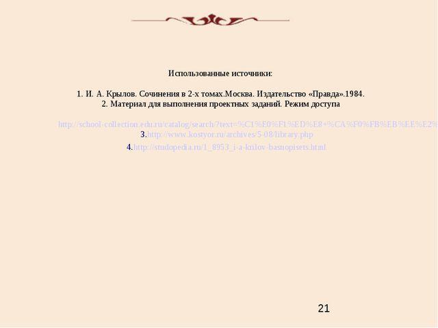 Использованные источники: 1. И. А. Крылов. Сочинения в 2-х томах.Москва. Изда...