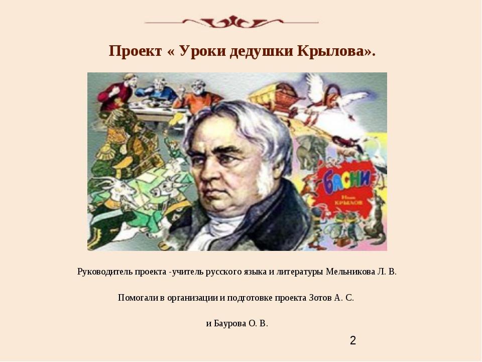 Руководитель проекта -учитель русского языка и литературы Мельникова Л. В. П...