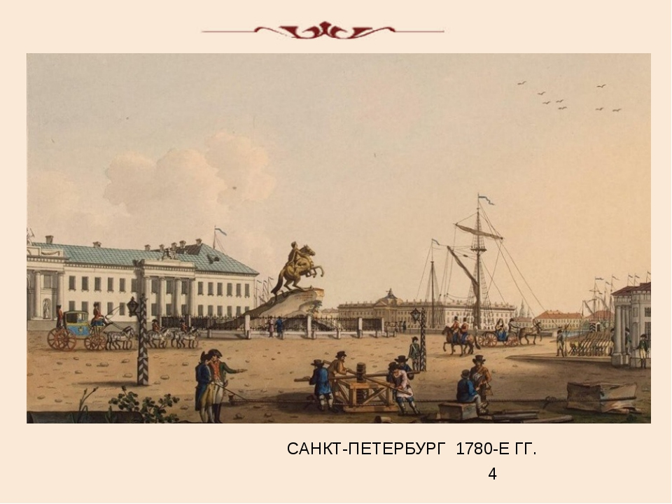 САНКТ-ПЕТЕРБУРГ 1780-Е ГГ.