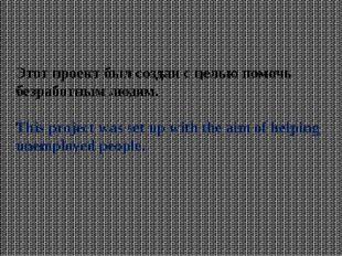 Этот проект был создан с целью помочь безработным людям. This project was se