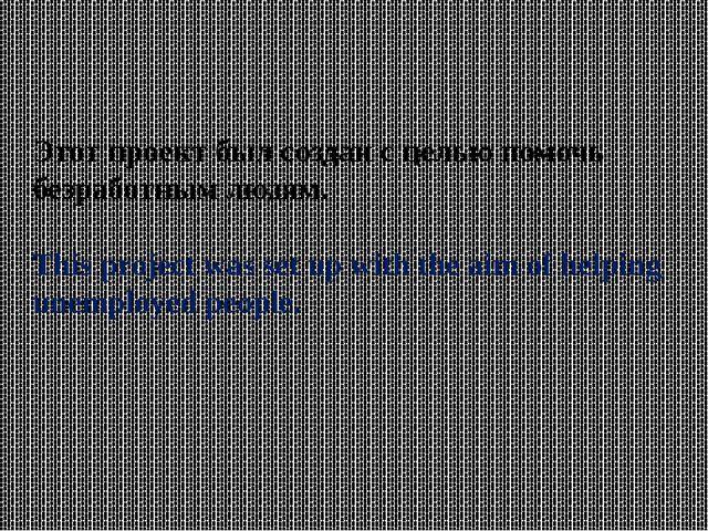 Этот проект был создан с целью помочь безработным людям. This project was se...