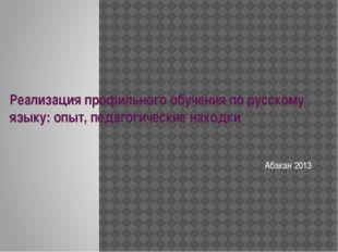 Реализация профильного обучения по русскому языку: опыт, педагогические нахо