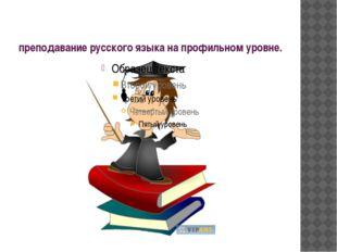 преподавание русского языка на профильном уровне.
