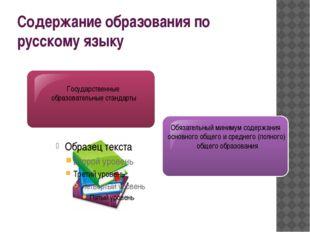 Содержание образования по русскому языку Государственные образовательные стан