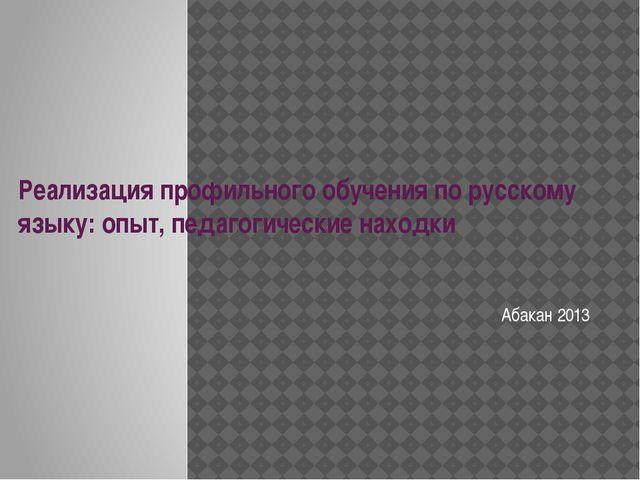 Реализация профильного обучения по русскому языку: опыт, педагогические нахо...