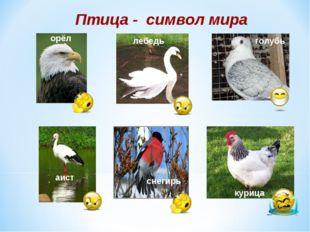 Птица - символ мира