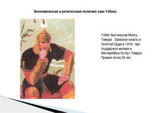 Экономическая и религиозная политика хана Узбека. Узбек был внуком Менгу-Тиму