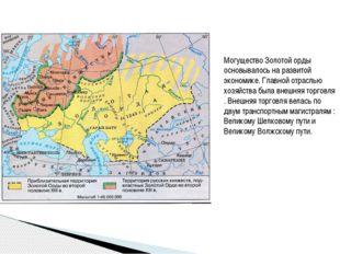 Могущество Золотой орды основывалось на развитой экономике. Главной отраслью