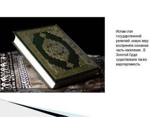Ислам стал государственной религией ,новую веру восприняла основная часть нас