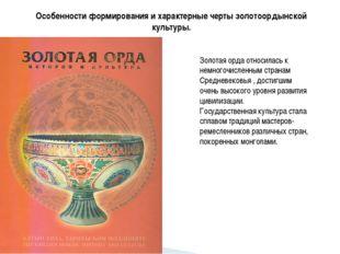 Особенности формирования и характерные черты золотоордынской культуры. Золота