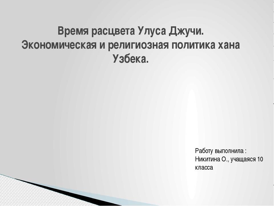 Время расцвета Улуса Джучи. Экономическая и религиозная политика хана Узбека....
