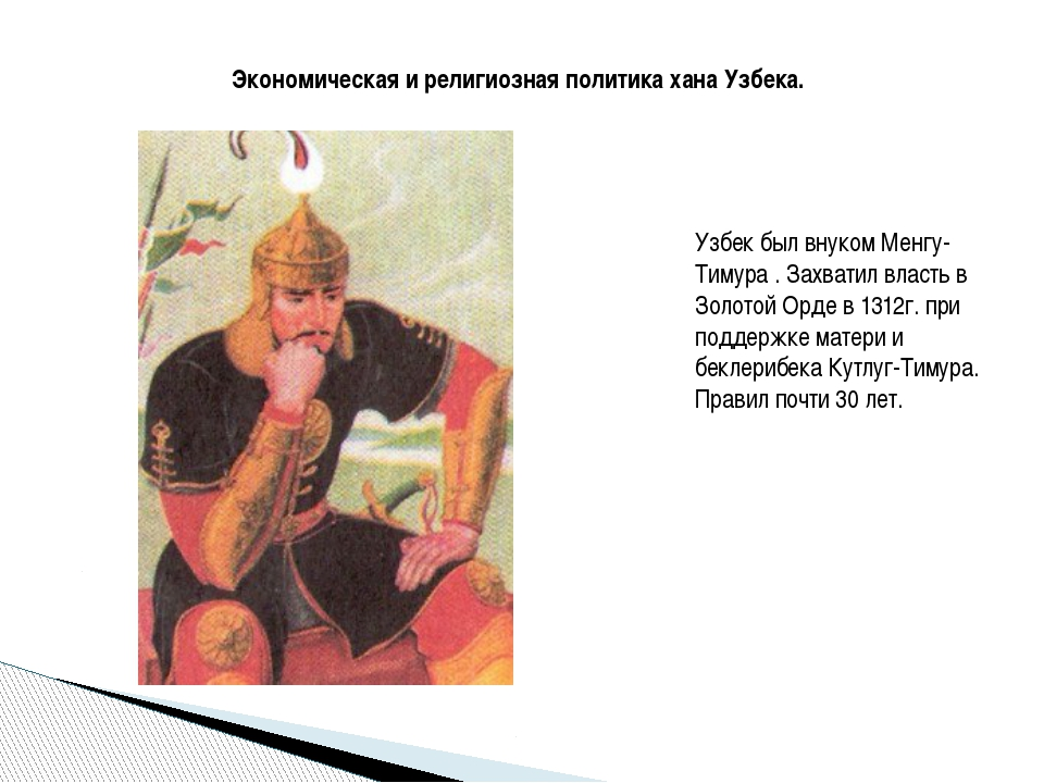 Экономическая и религиозная политика хана Узбека. Узбек был внуком Менгу-Тиму...