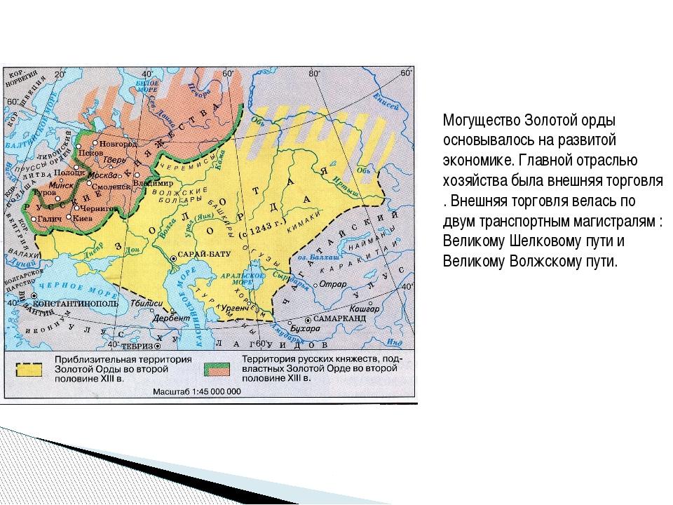 Могущество Золотой орды основывалось на развитой экономике. Главной отраслью...