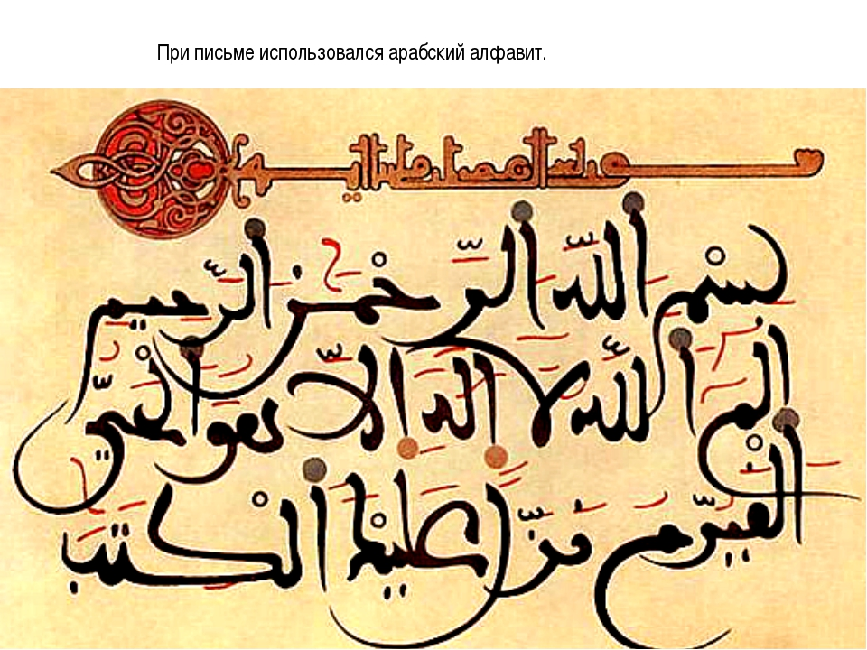 При письме использовался арабский алфавит.
