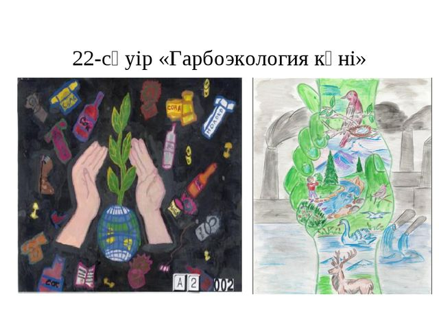 22-сәуір «Гарбоэкология күні»