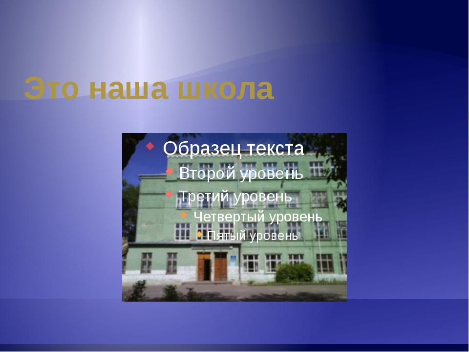 Это наша школа