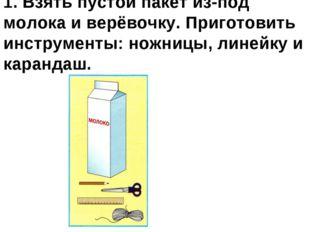 1. Взять пустой пакет из-под молока и верёвочку. Приготовить инструменты: но