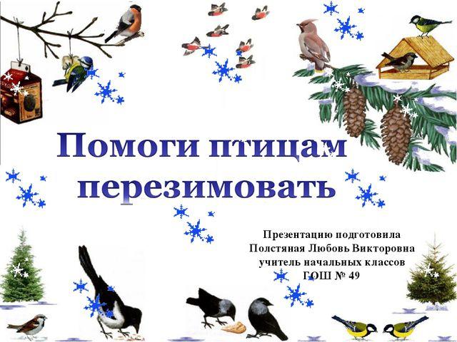 Презентацию подготовила Полстяная Любовь Викторовна учитель начальных классов...