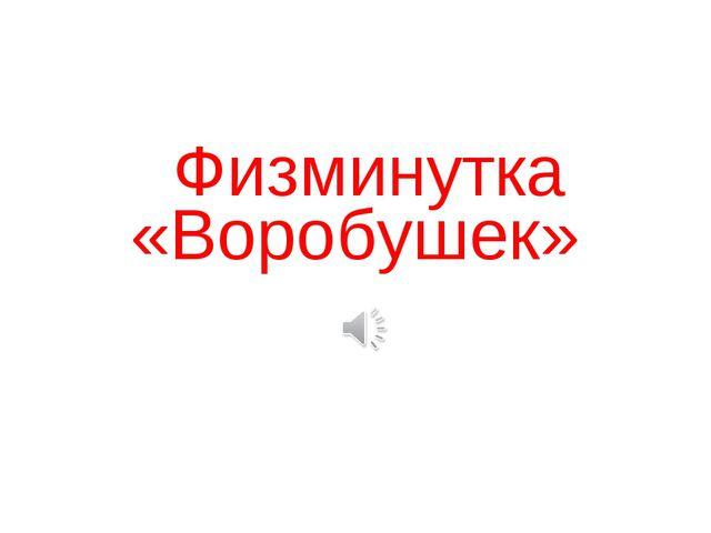 Физминутка «Воробушек»