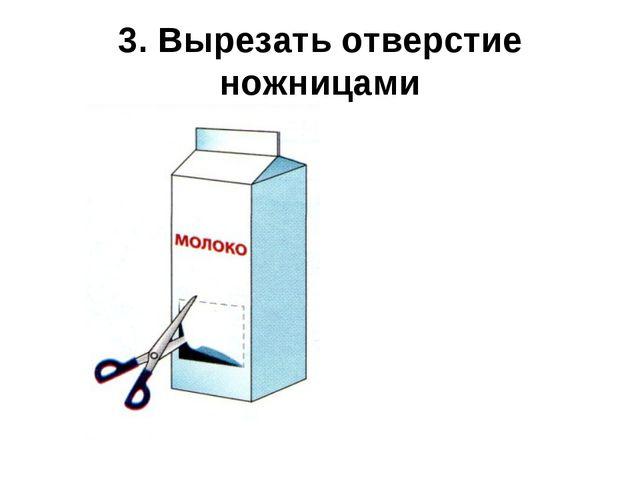 3. Вырезать отверстие ножницами