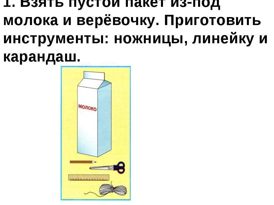 1. Взять пустой пакет из-под молока и верёвочку. Приготовить инструменты: но...