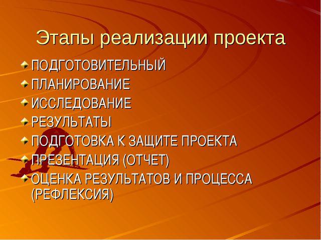 Этапы реализации проекта ПОДГОТОВИТЕЛЬНЫЙ ПЛАНИРОВАНИЕ ИССЛЕДОВАНИЕ РЕЗУЛЬТАТ...