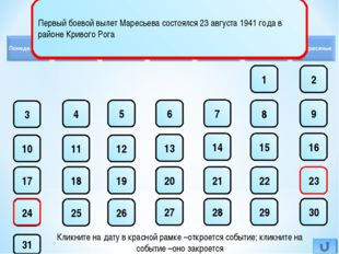 1 2 3 4 5 6 7 8 9 10 11 12 13 14 15 16 17 18 19 20 21 22 23 24 25 31 26 27 28