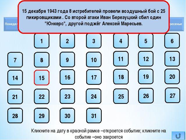 Декабрь 1 2 3 4 5 6 7 8 9 10 11 12 13 14 15 16 17 18 19 20 21 22 23 24 25 26...