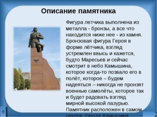 Описание памятника Фигура летчика выполнена из металла - бронзы, а все что на