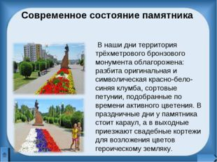 Современное состояние памятника В наши дни территория трёхметрового бронзовог