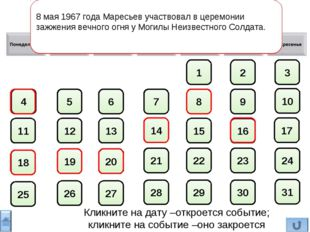 1 2 3 5 6 7 8 9 10 11 12 13 15 17 21 22 23 24 25 26 27 28 29 31 30 4 14 16 18