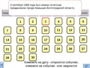 3 сентября1968 годабыл названпочётным гражданиномгородаКамышинВолгоград
