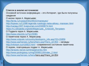 Список и анализ источников: Основной источник информации – это Интернет, где