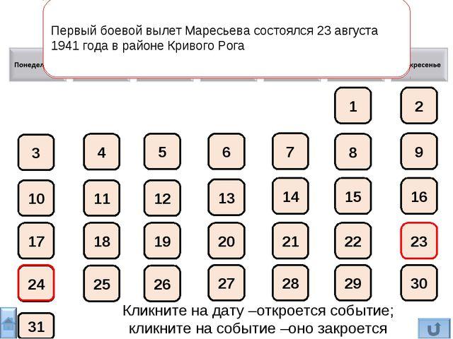 1 2 3 4 5 6 7 8 9 10 11 12 13 14 15 16 17 18 19 20 21 22 23 24 25 31 26 27 28...
