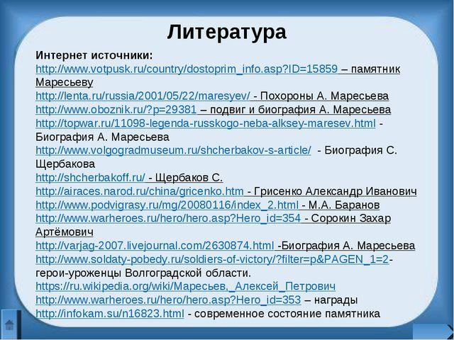 Литература Интернет источники: http://www.votpusk.ru/country/dostoprim_info.a...