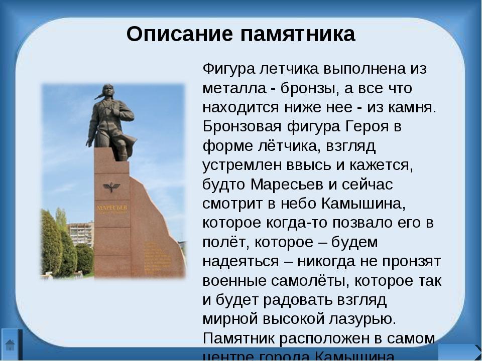 Описание памятника Фигура летчика выполнена из металла - бронзы, а все что на...