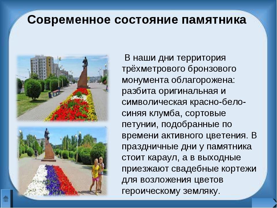 Современное состояние памятника В наши дни территория трёхметрового бронзовог...