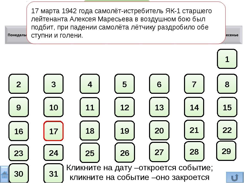 17 марта 1942 года самолёт-истребитель ЯК-1 старшего лейтенанта Алексея Марес...