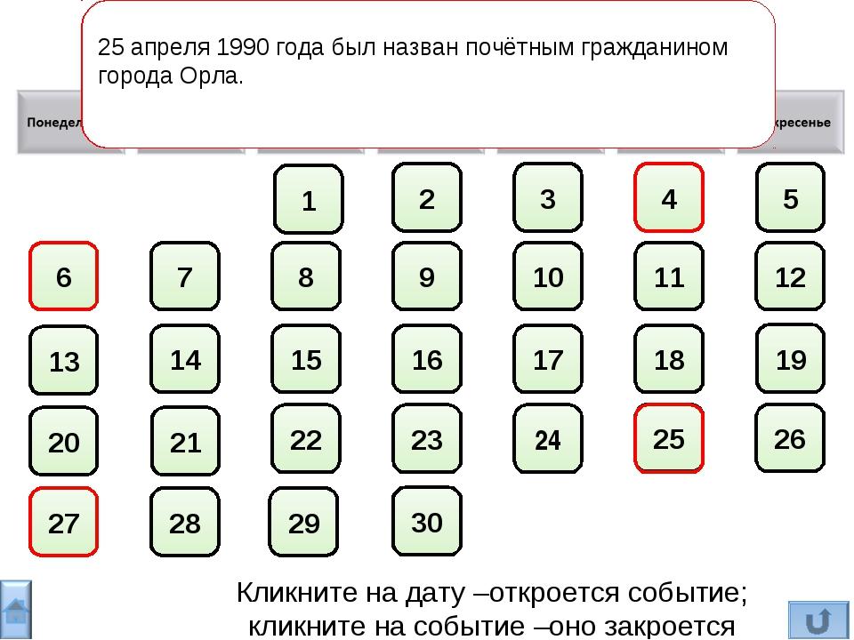 6 25 27 4 4 апреля недалеко от деревни Плав в Новгородской области, еле живог...