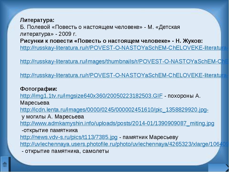 Литература: Б. Полевой «Повесть о настоящем человеке» - М. «Детская литератур...