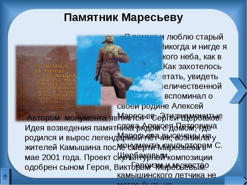 Памятник Маресьеву