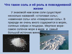 Что такое соль и её роль в повседневной жизни У знакомой нам всем соли сущест