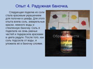 Опыт 4. Радужная баночка. Следующая поделка из соли стала красивым украшение