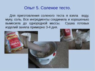 Опыт 5. Соленое тесто.  Для приготовления соленого теста я взяла воду, муку