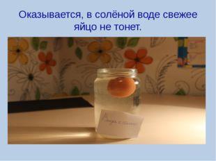 Оказывается, в солёной воде свежее яйцо не тонет.